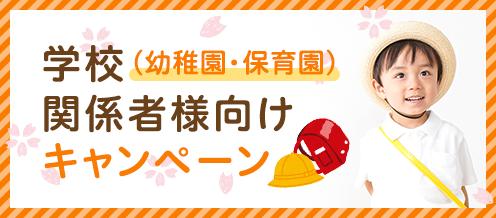 学校(幼稚園・保育園)関係者様向けキャンペーン